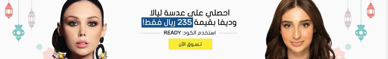عروض رمضان 2020 من موقع ايوا عدسات لاصقة